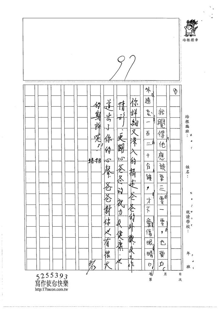 105W3105蔡聿恩 (3)