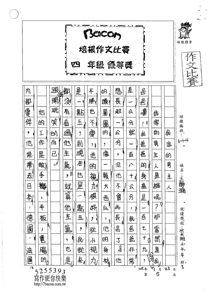 105W4105王靜瑜 (1)