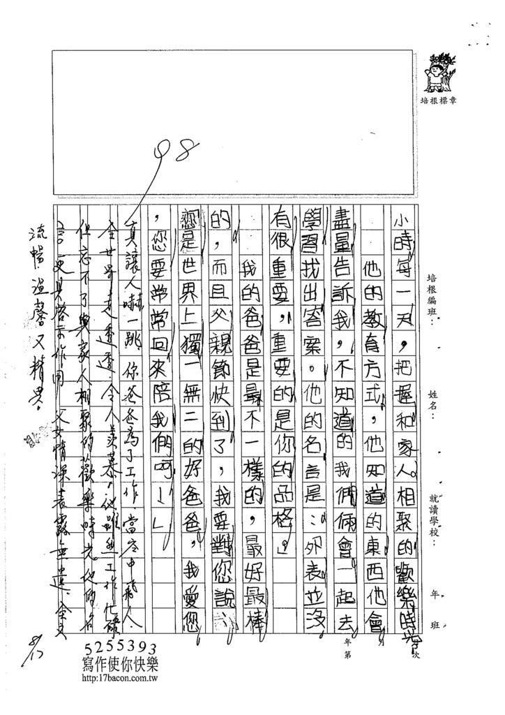 105W4105王靜瑜 (3)
