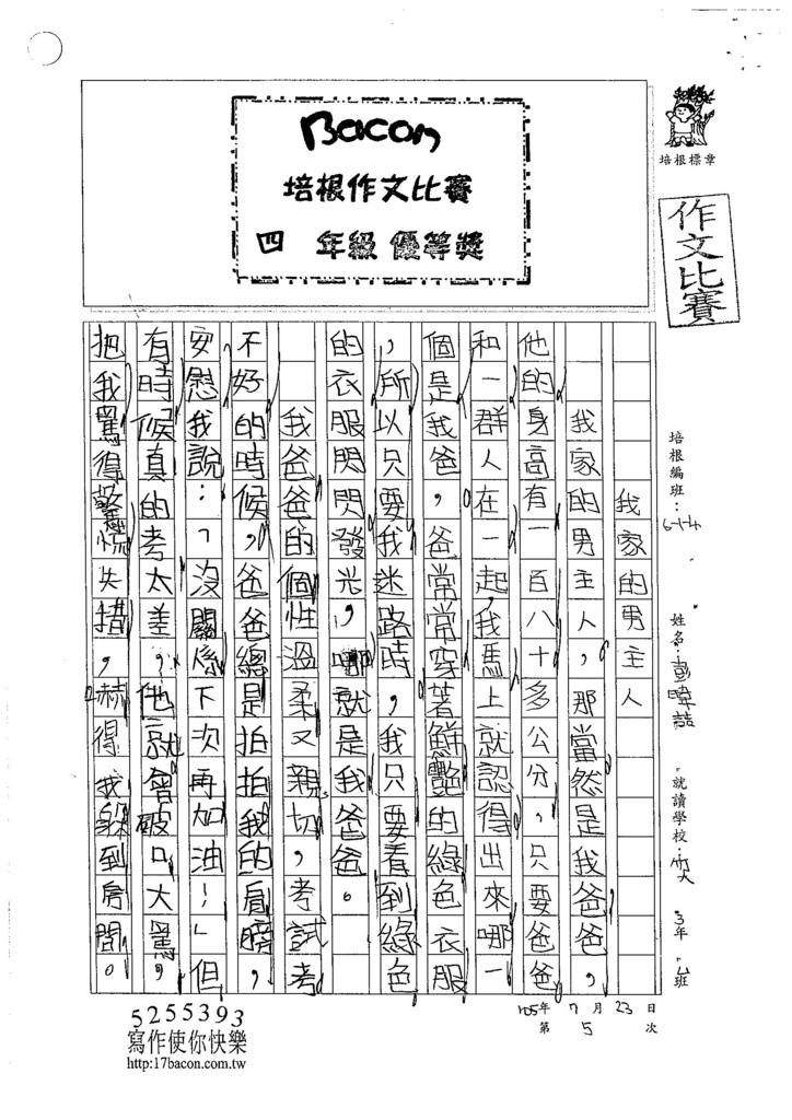 105W4105彭暐吉吉 (1)
