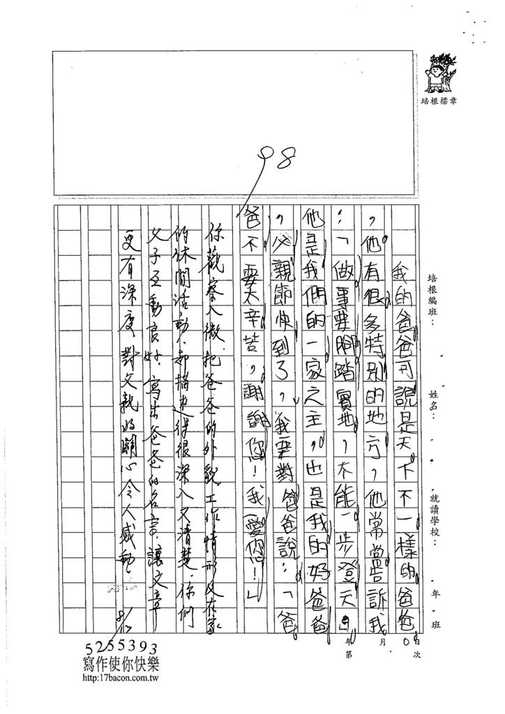 105W4105彭暐吉吉 (3)