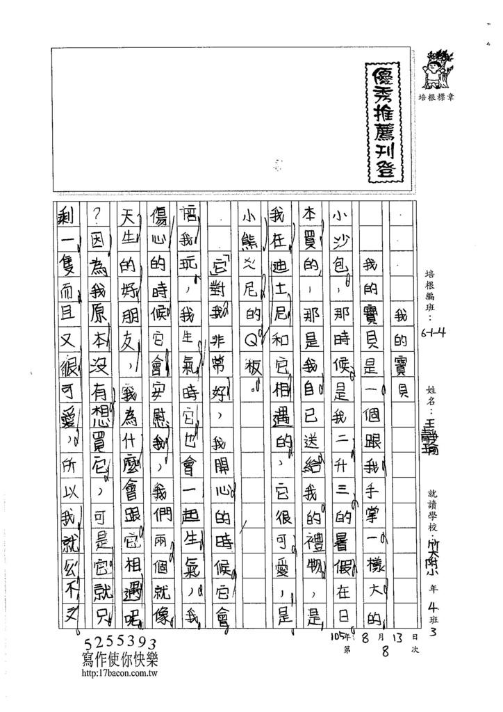 105W4108王靜瑜 (1)