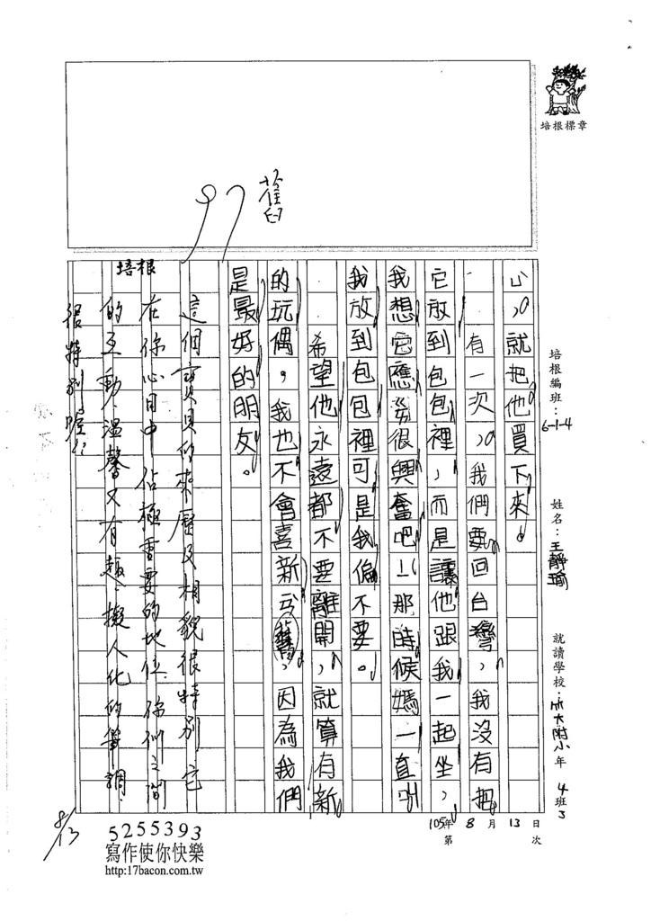 105W4108王靜瑜 (2)