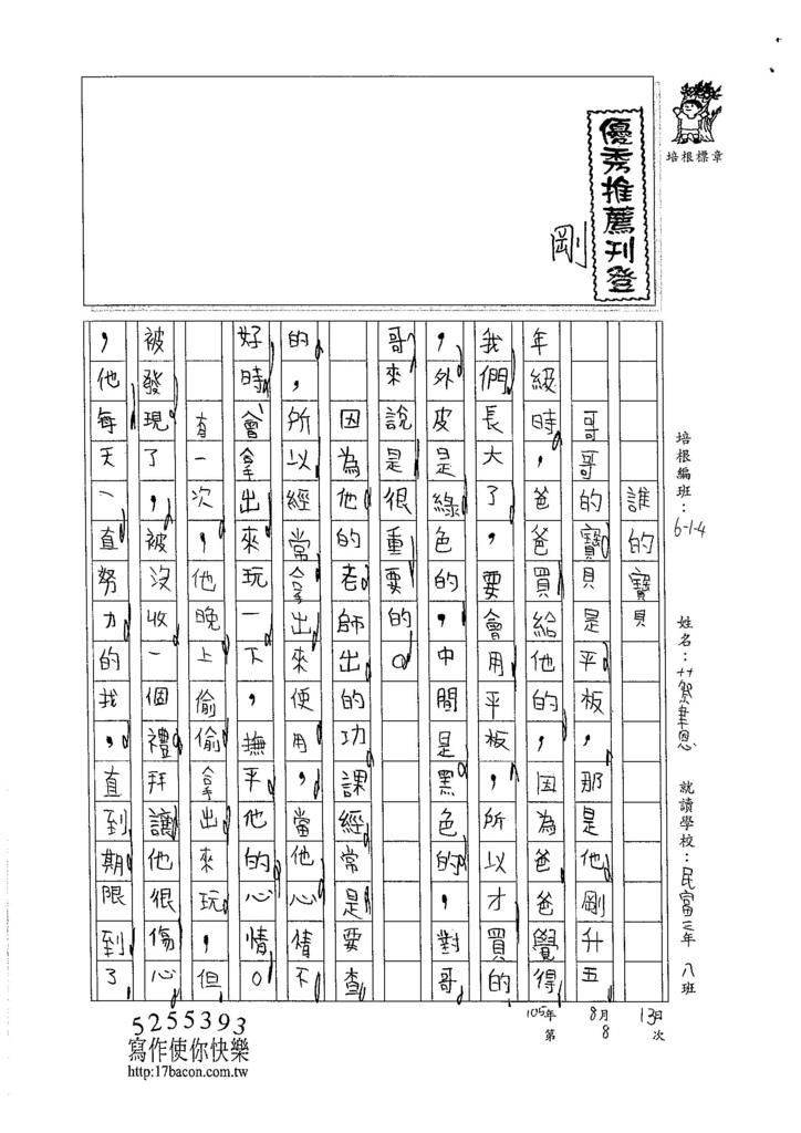 105W4108蔡聿恩 (1)