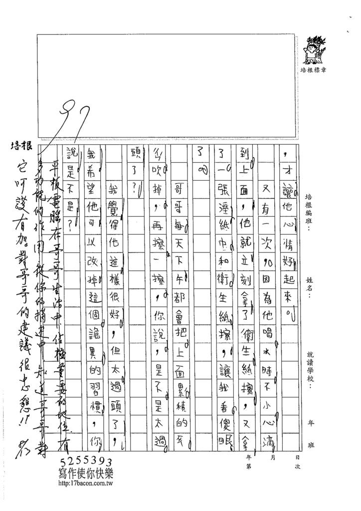 105W4108蔡聿恩 (2)