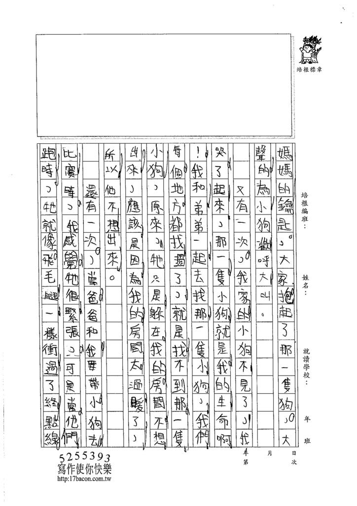 105W4108錢治嘉 (2)