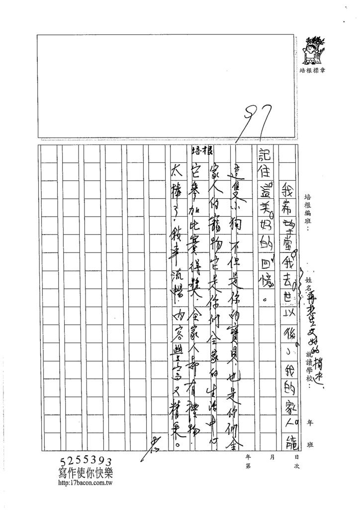 105W4108錢治嘉 (4)