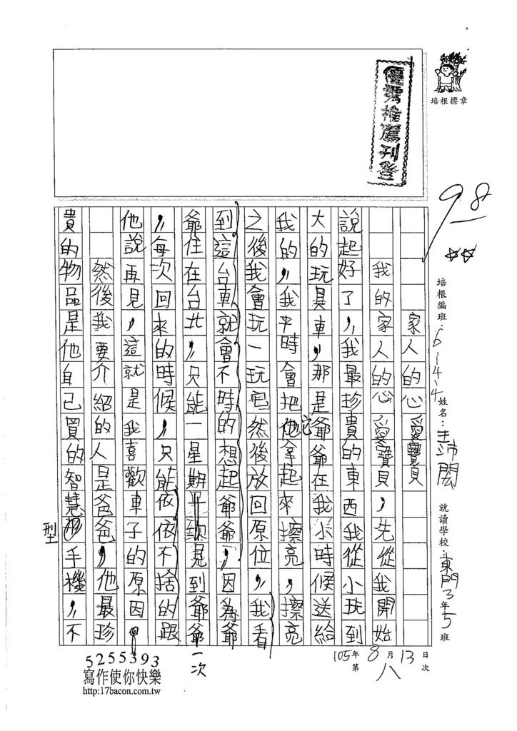 105W4108王沛閎 (1)