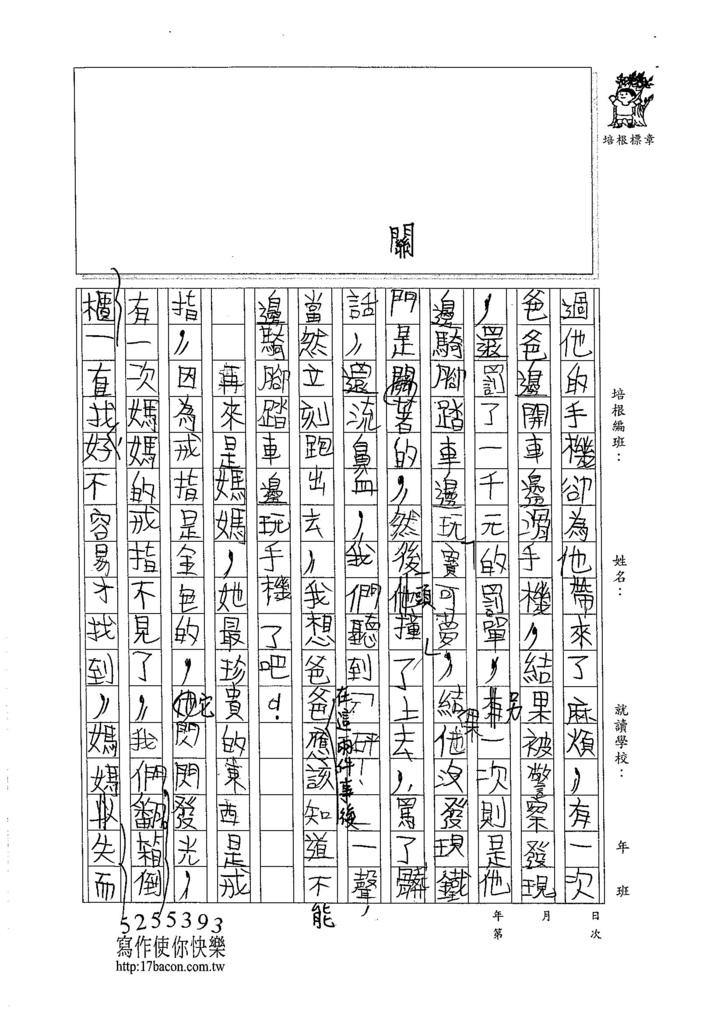105W4108王沛閎 (2)