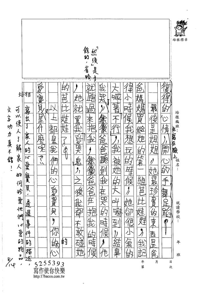105W4108王沛閎 (3)