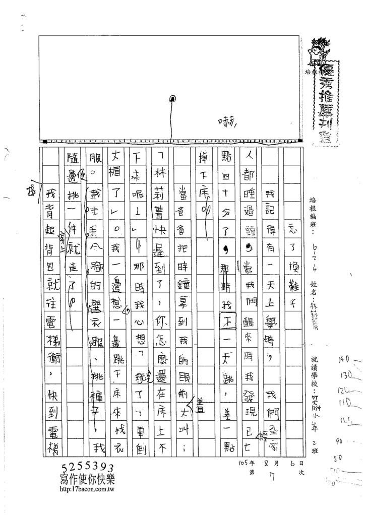 105W4107林莉菁 (1)