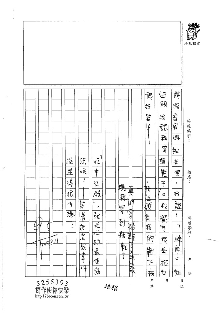 105W4107林莉菁 (2)