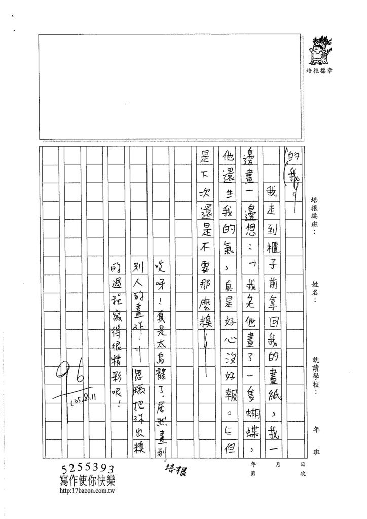 105W4107彭思瑀 (2)