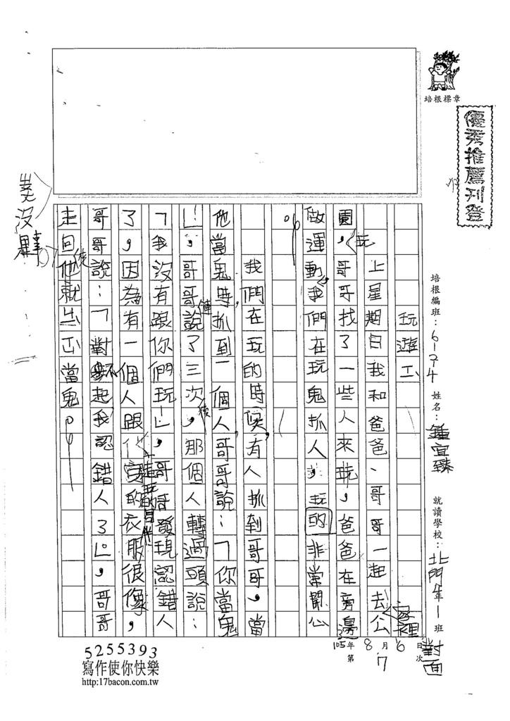 105W4107鍾宜臻 (1)