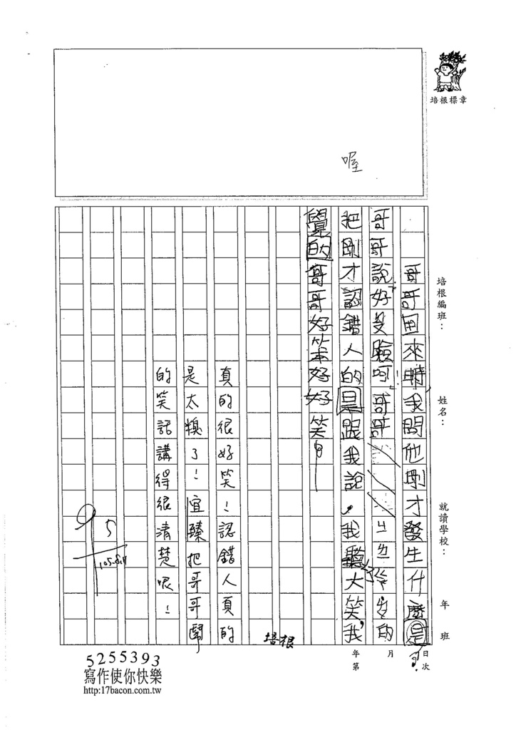 105W4107鍾宜臻 (2)