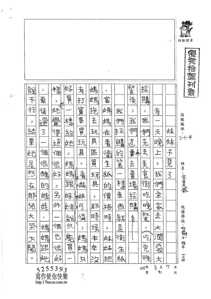105W4107余昊威 (1)