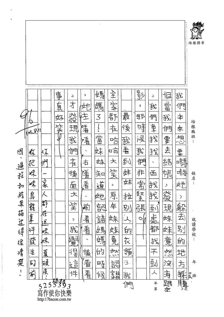 105W4107余昊威 (2)