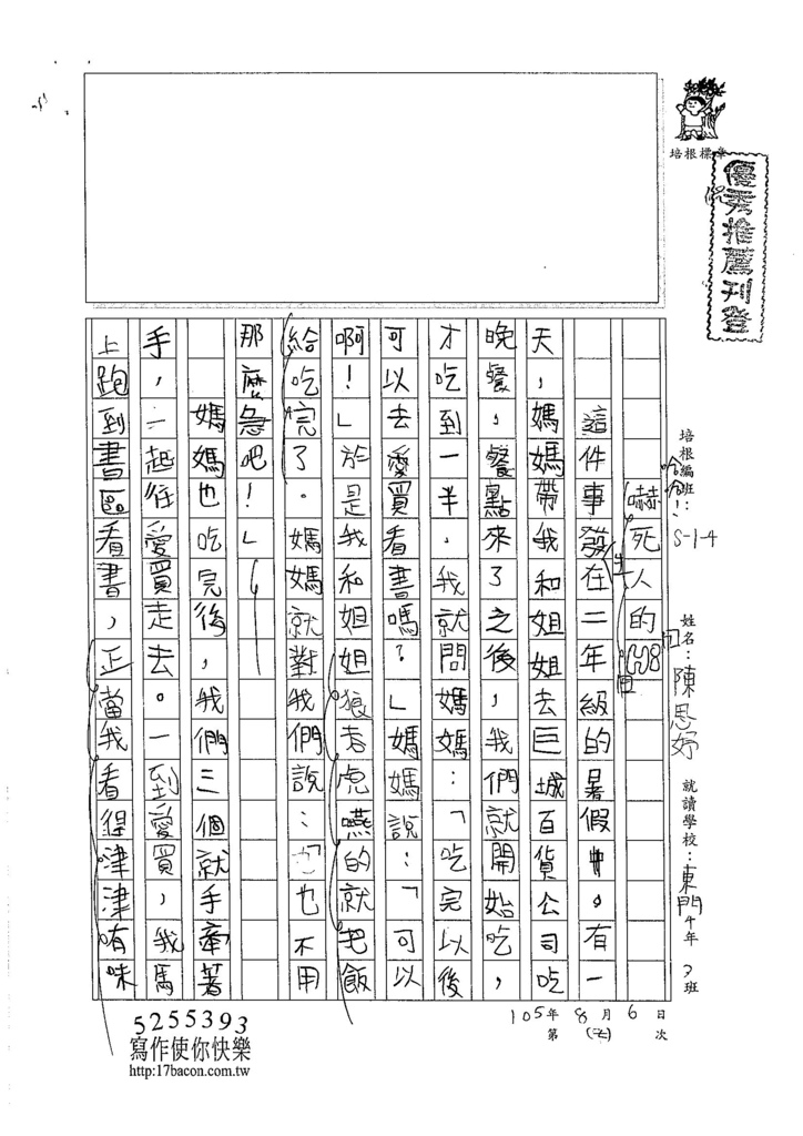 105W4107陳思妤 (1)