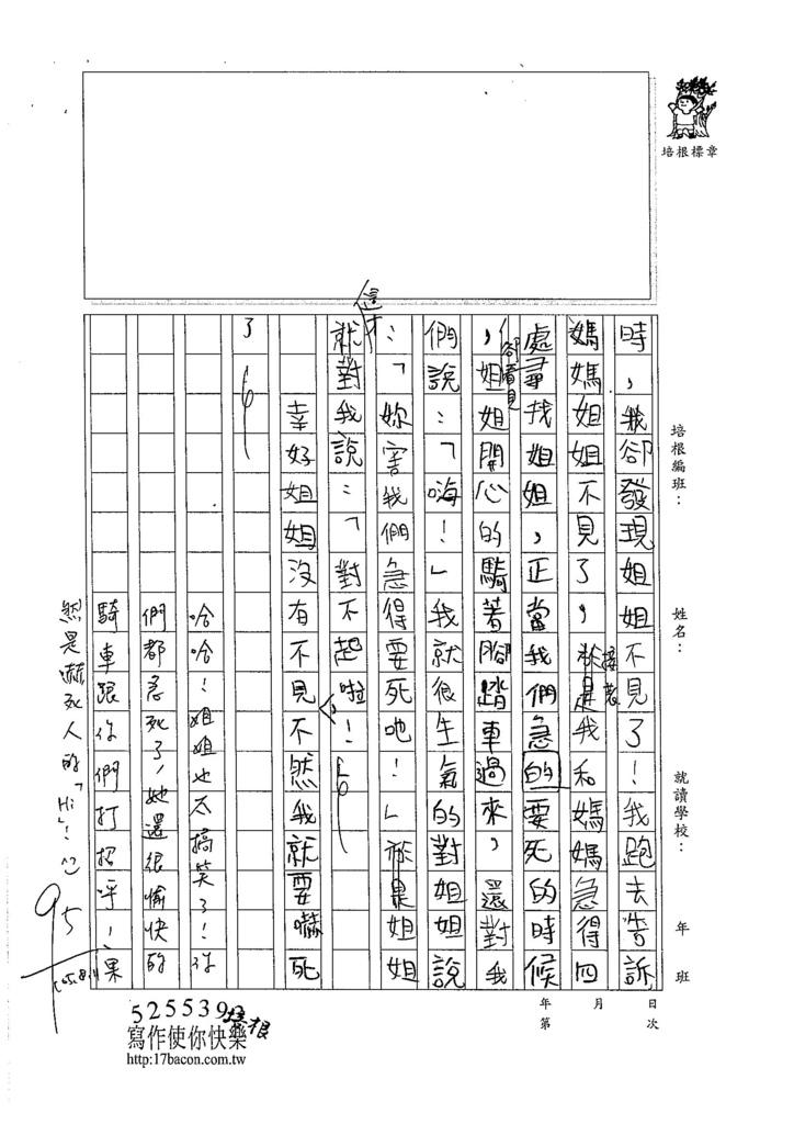 105W4107陳思妤 (2)
