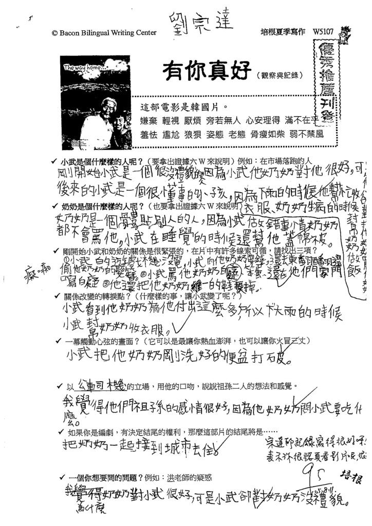 105W5107劉宗達 (1)
