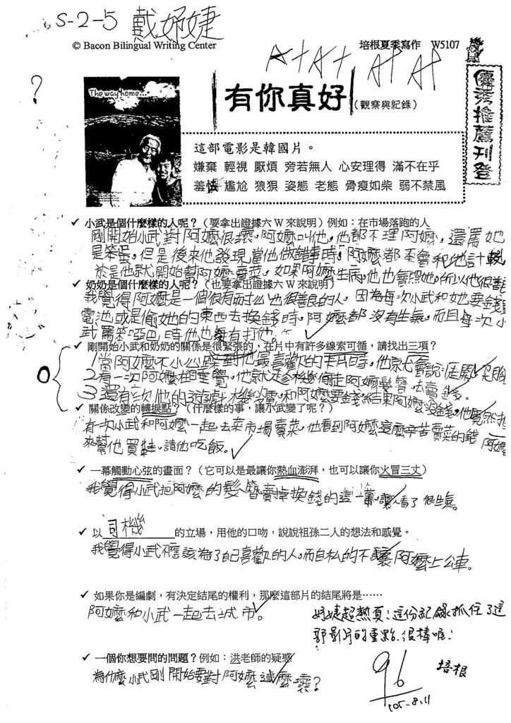 105W5107戴妤婕 (1)