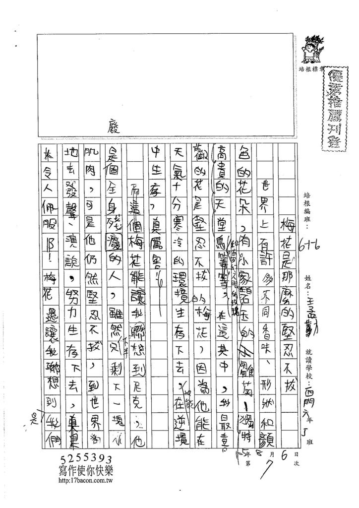 105W6107王孟勤 (1)