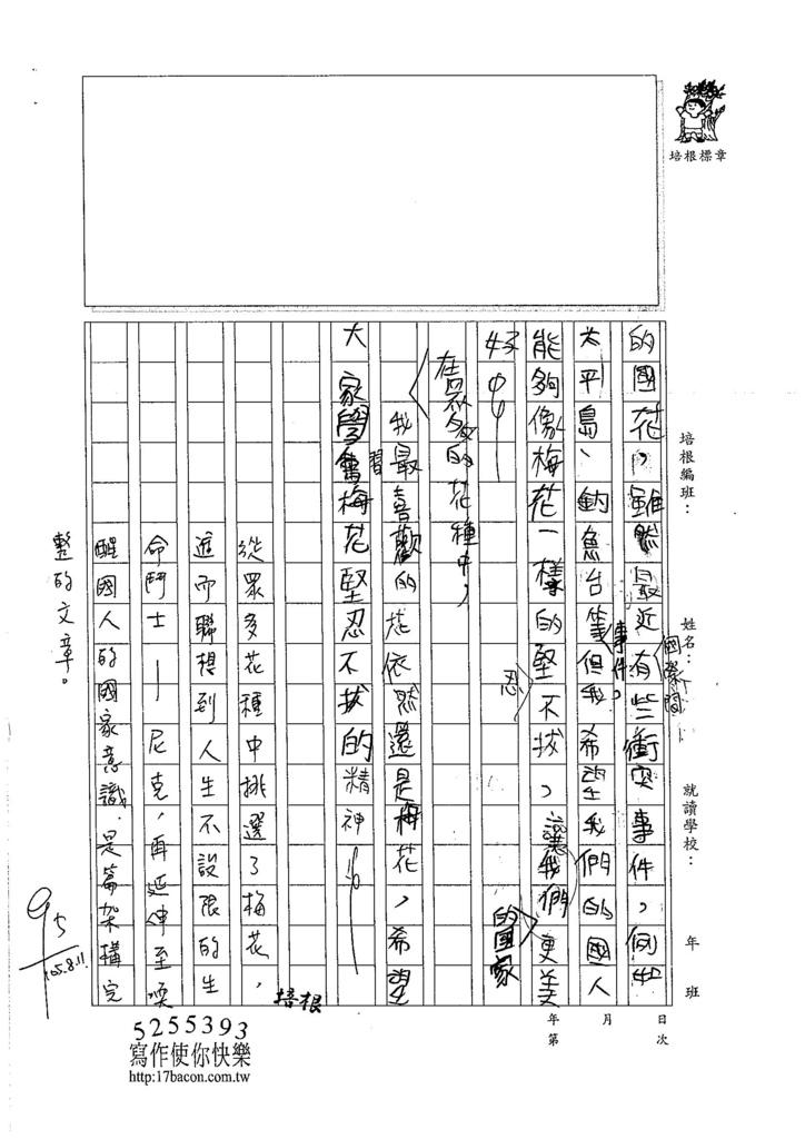 105W6107王孟勤 (2)
