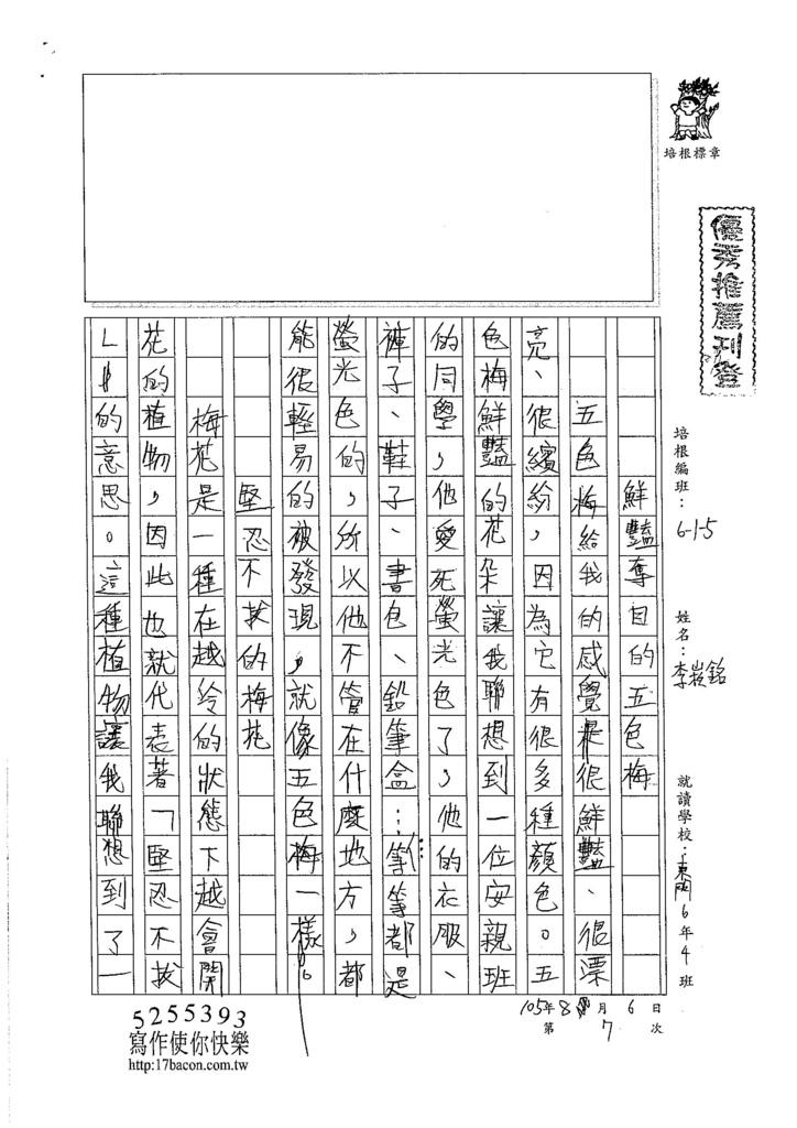 105W6107李崧銘 (1)