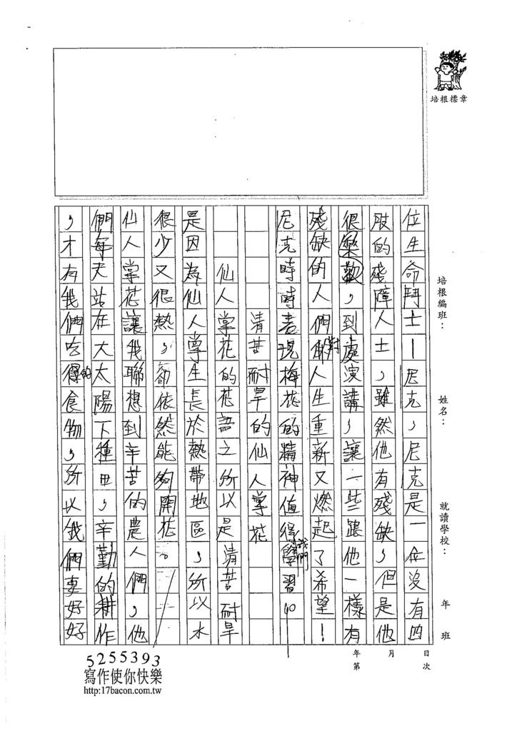 105W6107李崧銘 (2)