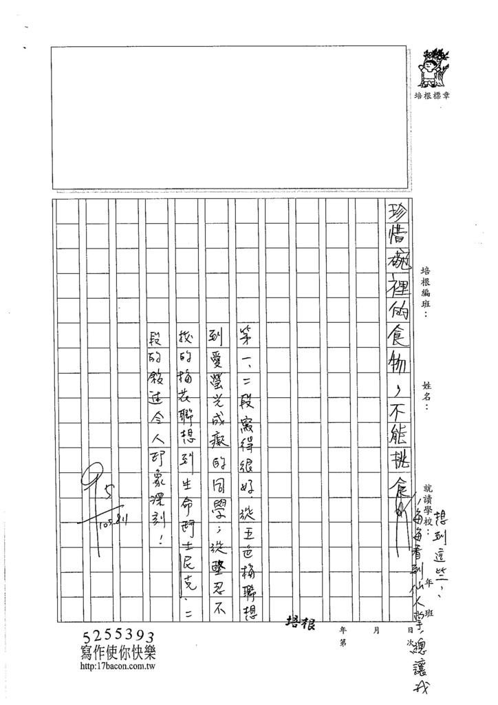 105W6107李崧銘 (3)