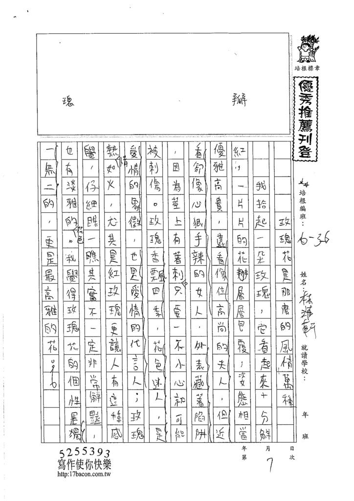 105W6107林靖軒 (1)