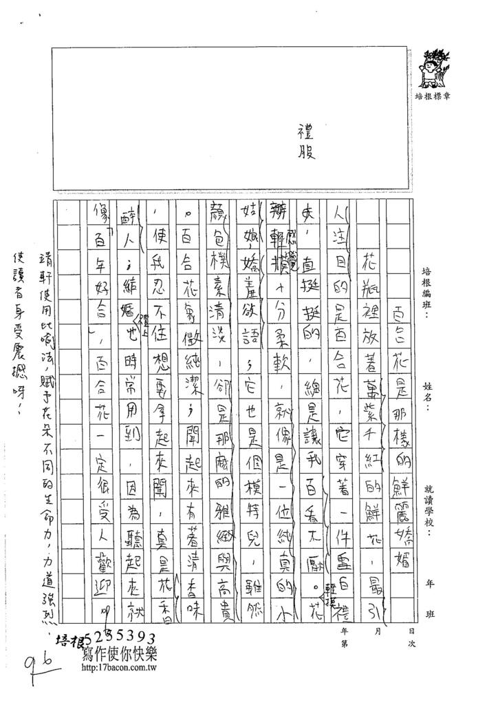 105W6107林靖軒 (2)