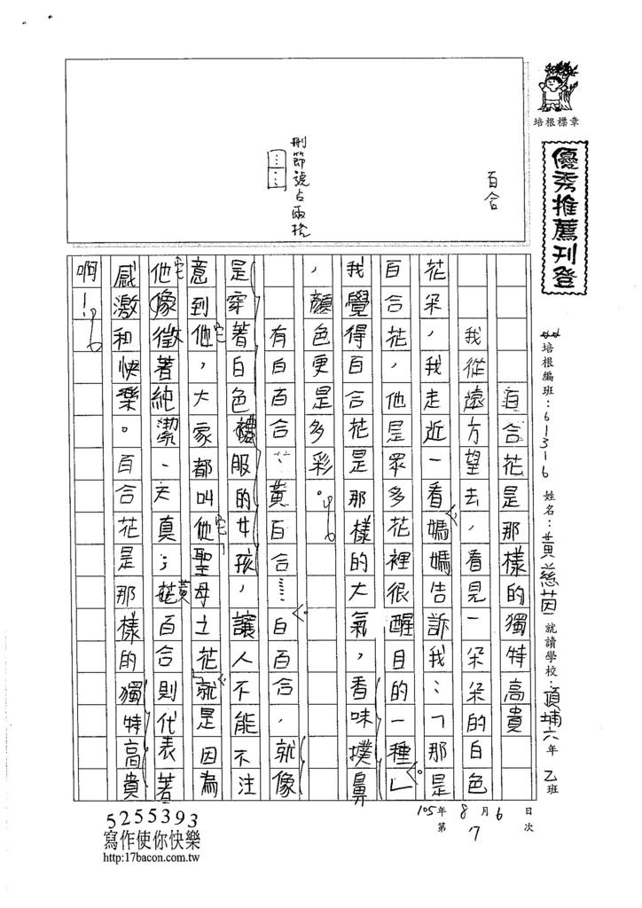 105W6107黃慈茵 (1)