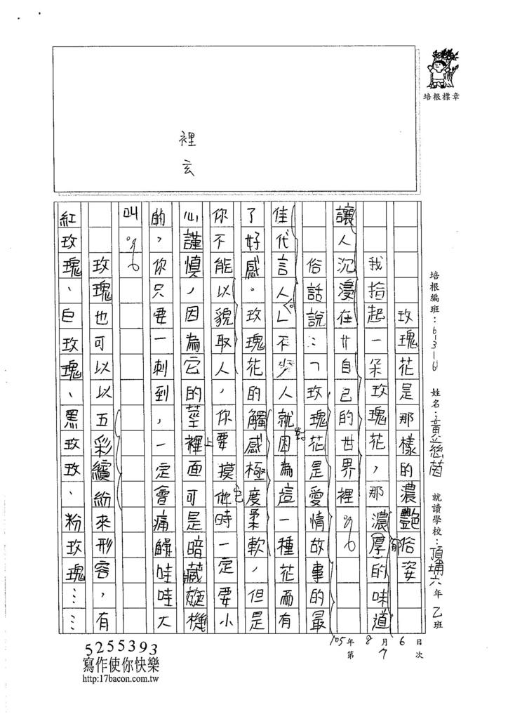 105W6107黃慈茵 (2)