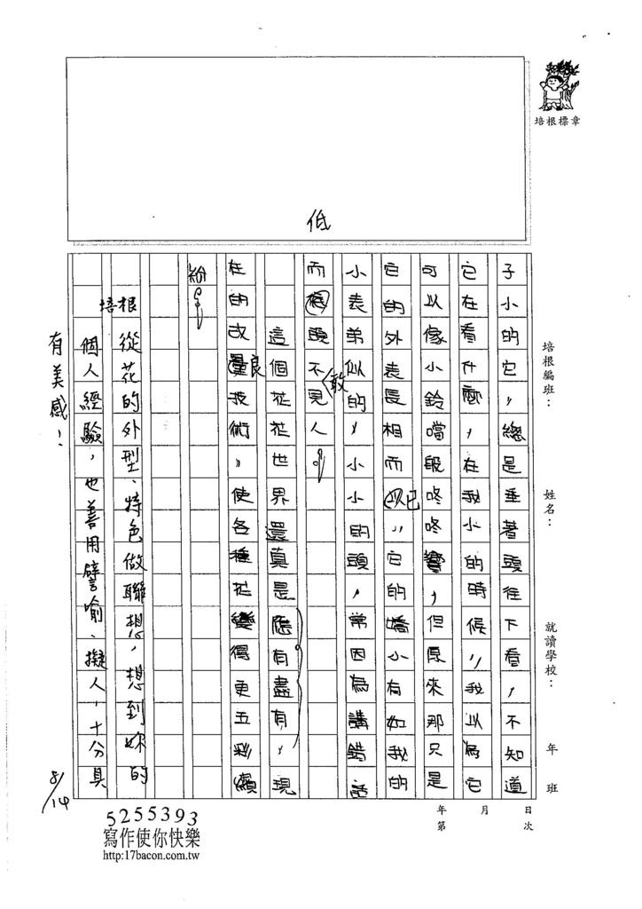 105W6107周楷英 (2)