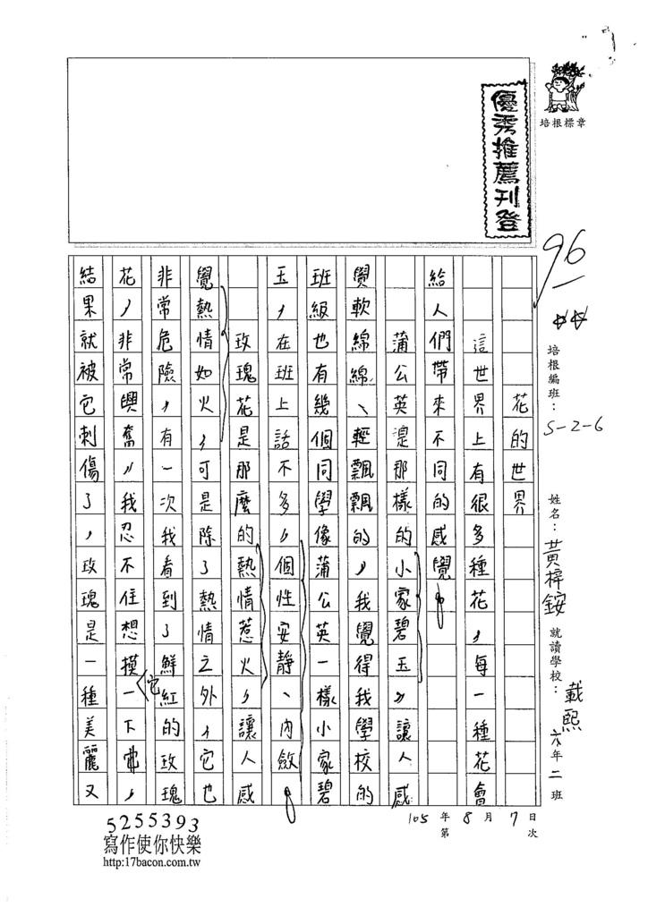 105W6107黃梓銨 (1)