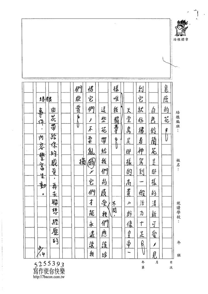 105W6107黃梓銨 (2)