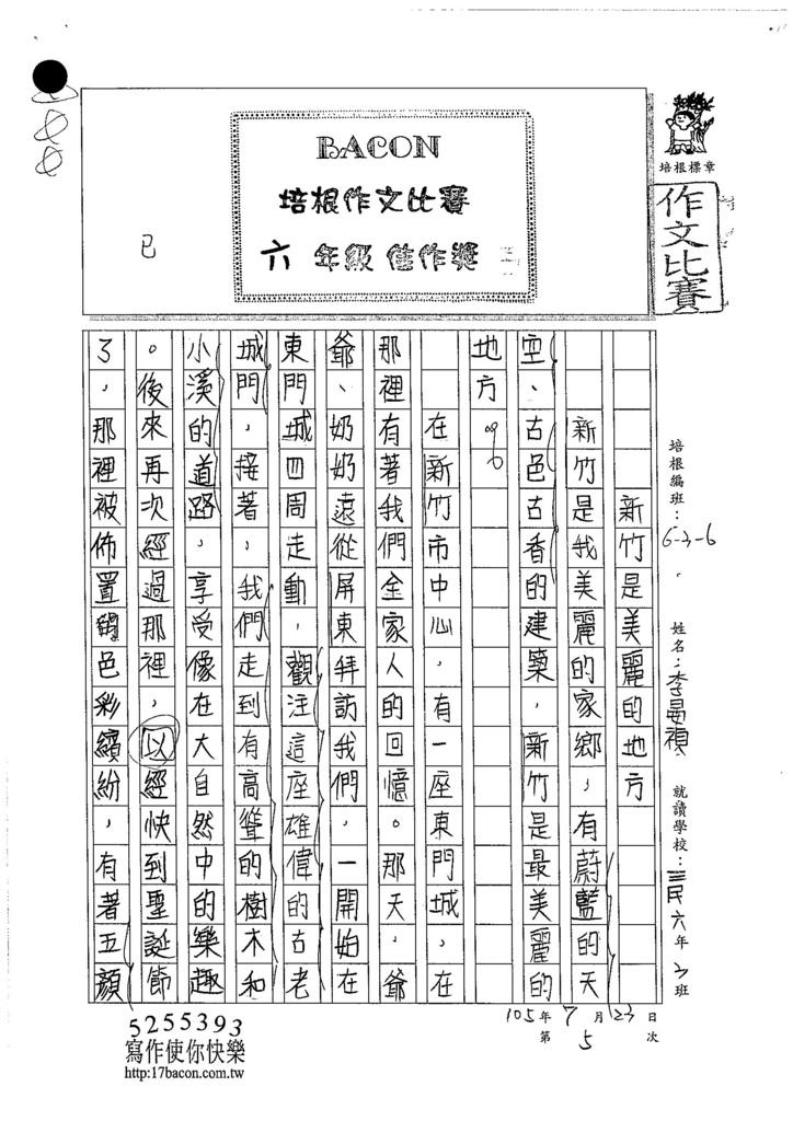 105W6105李晏禎 (1)