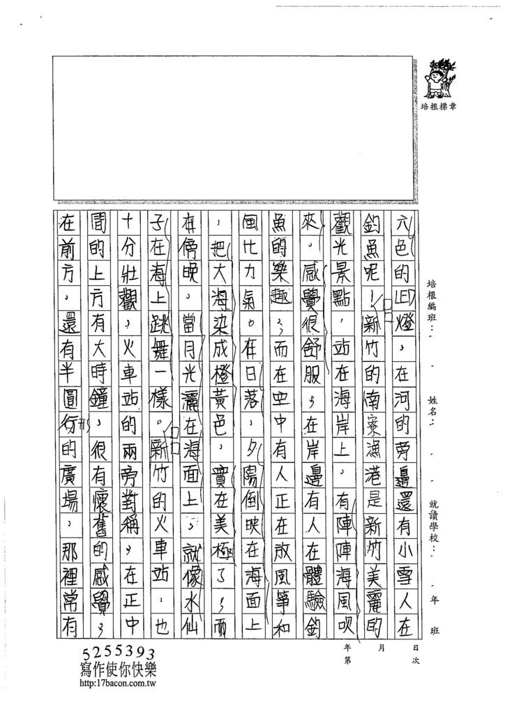 105W6105李晏禎 (2)