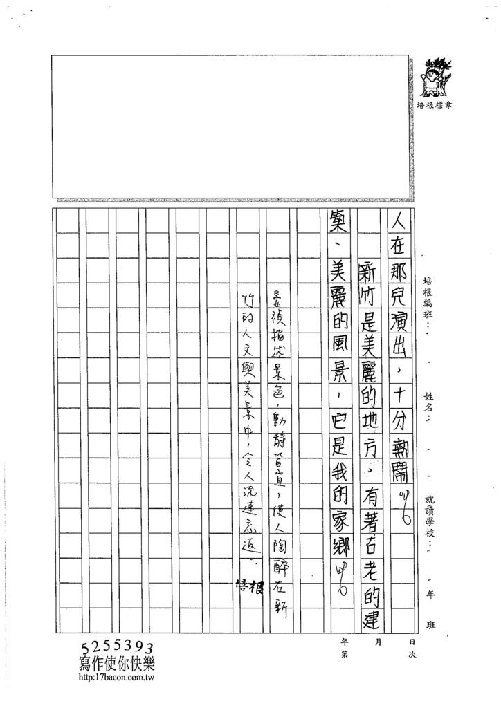105W6105李晏禎 (3)