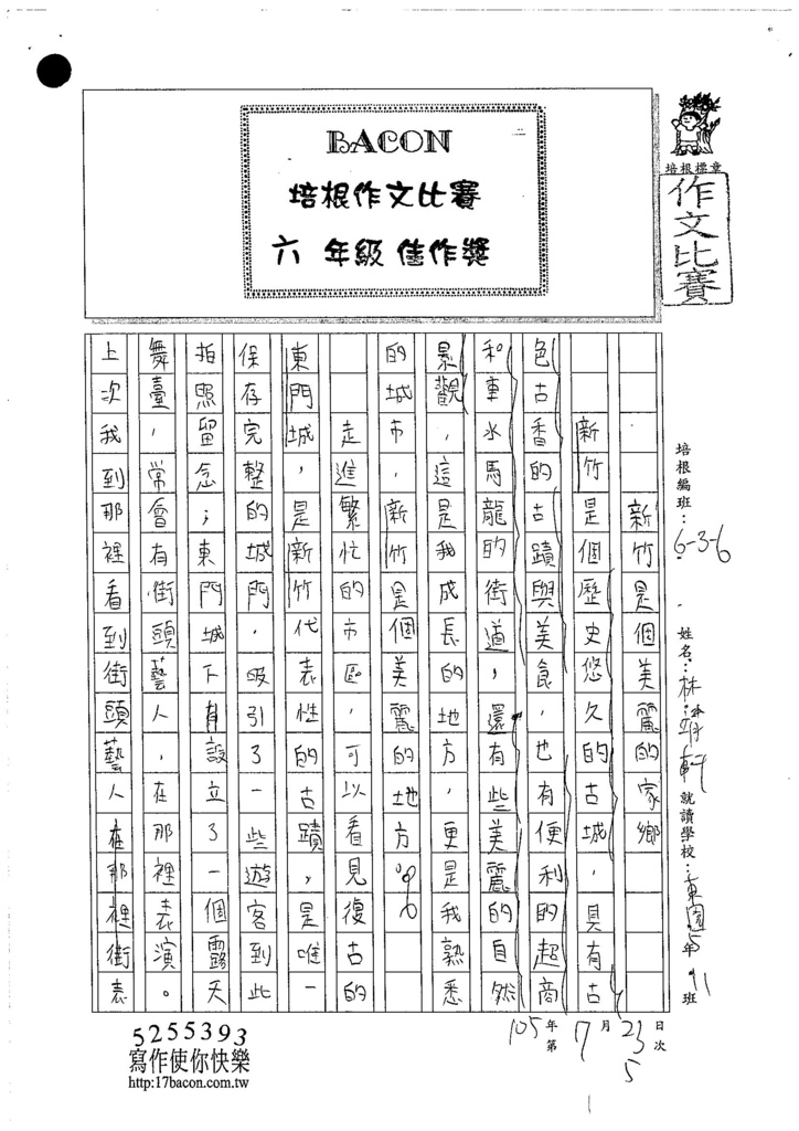 105W6105林靖軒 (1)