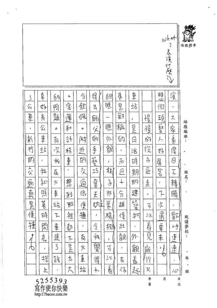 105W6105林靖軒 (2)