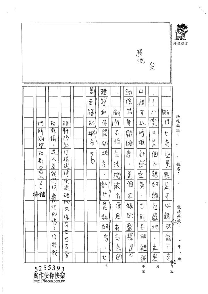 105W6105林靖軒 (3)