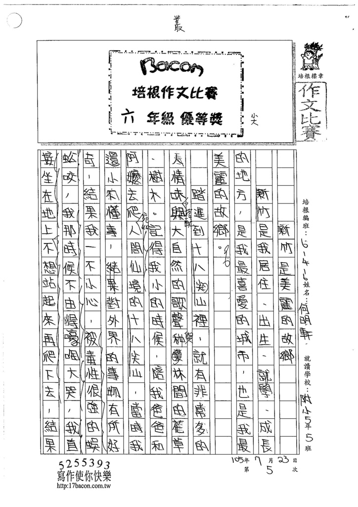 105W6105何明軒 (1)