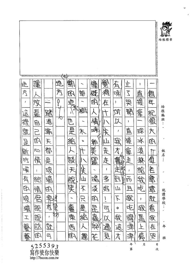 105W6105何明軒 (2)