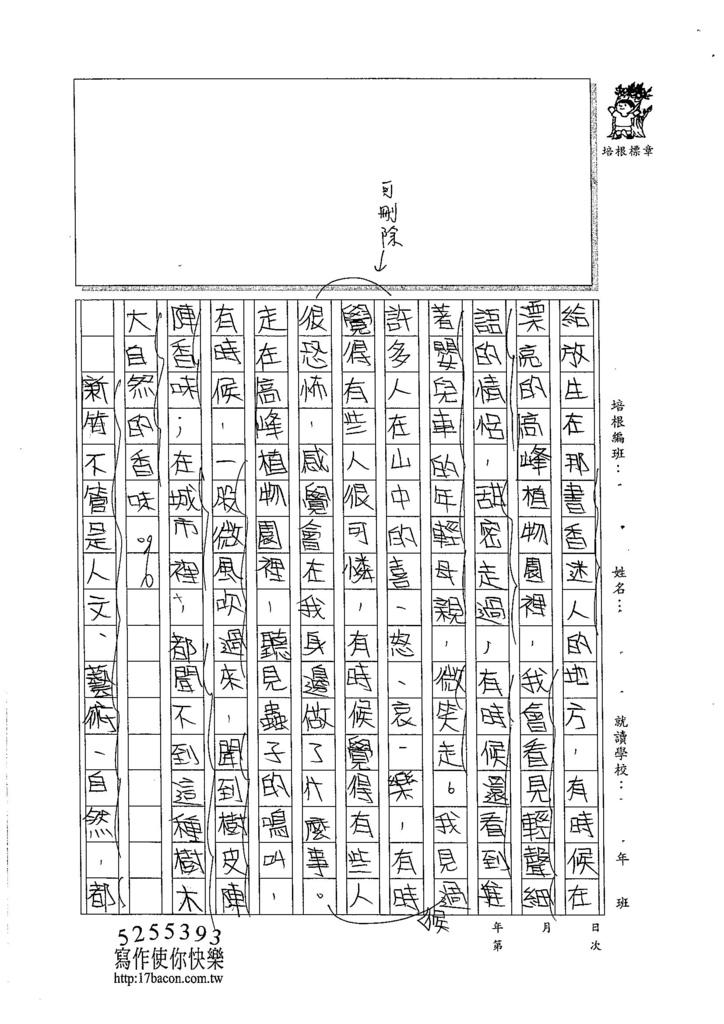 105W6105何明軒 (4)