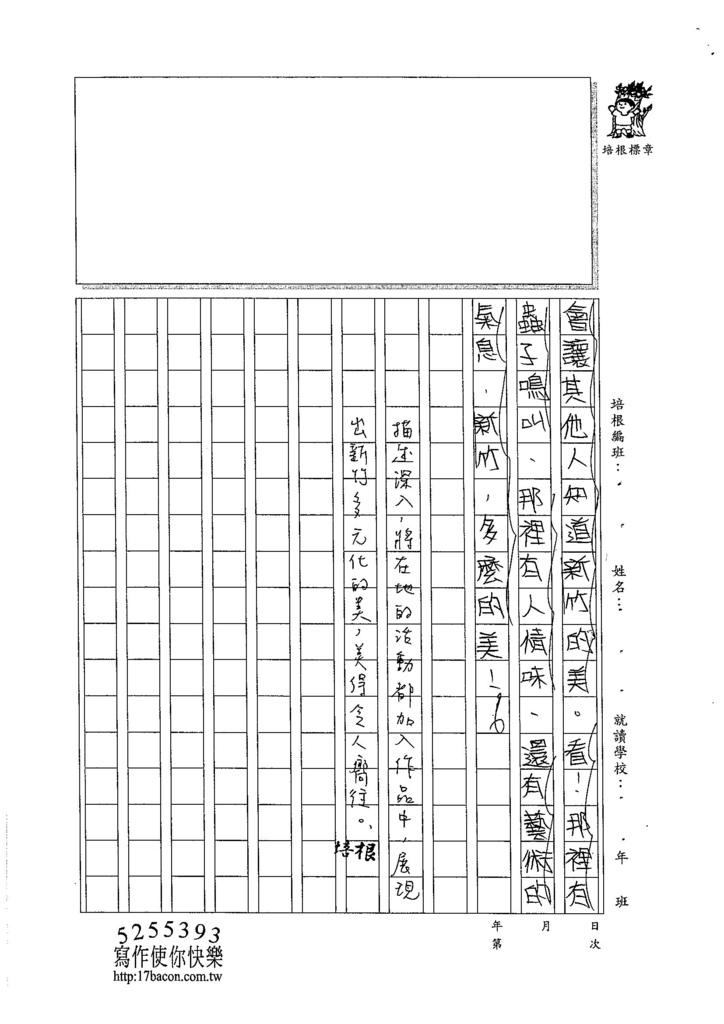 105W6105何明軒 (5)