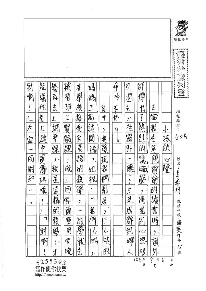 105WA107李希均 (1)