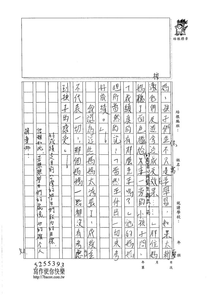 105WA107張雅涵 (3)