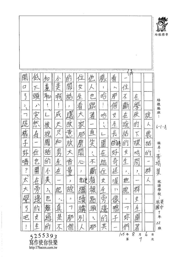 105WA107黃靖棻 (1)